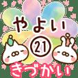 【やよい】専用21<きづかい>
