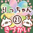 【りっちゃん】専用21<きづかい>