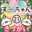 【すーちゃん】専用21<きづかい>