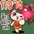 Kwang : Isan Cute GirI
