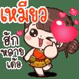 Meaw : Isan Cute GirI