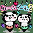 Panda no Panchan.