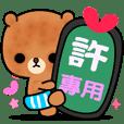 ★熊熊♥日常對話貼圖♥ ( 許 )