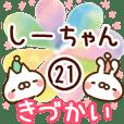 【しーちゃん】専用21<きづかい>