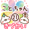 【ことちゃん】専用21<きづかい>