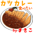 Makiko dedicated Meal menu sticker