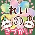 【れい】専用21<きづかい>