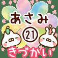 【あさみ】専用21<きづかい>