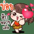 Koi : Isan Cute Girl