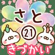 【さと】専用21<きづかい>