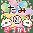 【たみ】専用21<きづかい>