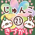 【じゅんこ】専用21<きづかい>