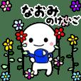 最高級「なおみ」動くスタンプNo.2敬語