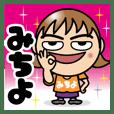 おなまえCUTE GIRLスタンプ【みちよ】