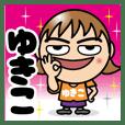 おなまえCUTE GIRLスタンプ【ゆきこ】