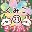 【くみこ】専用21<きづかい>