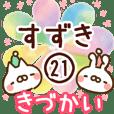 【すずき/鈴木】専用21<きづかい>