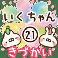 【いくちゃん】専用21<きづかい>