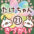 【たけちゃん】専用21<きづかい>