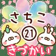 【さちこ】専用21<きづかい>