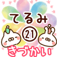 【てるみ】専用21<きづかい>