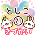 【としこ】専用21<きづかい>