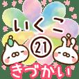 【いくこ】専用21<きづかい>