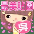 Sweet beauty in love ( WU )