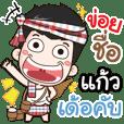 my name is Keaw (Ver. E-Sarn)