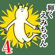 えみちゃんが使う名前スタンプ 4