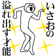 Cat Sticker Isao