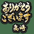 金の敬語 for「高崎」