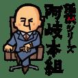 任侠シリーズ キャラクタースタンプ☆