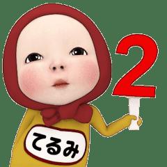 Red Towel#2 [Terumi] Name Sticker