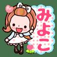 """Pretty Kazuko Chan""""Miyoko"""""""