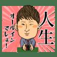 中上分維〜人生オールイン・スタンプ〜