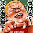 Masao dedicated Meat baron fat rock