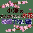 「小澤」の花のスタンプ丁寧な日常会話。