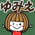 【ゆみえ専用】メッセージスタンプ
