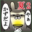 Sticker gift to kazu Funnyrabbit summer2