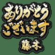 金の敬語 for「藤木」
