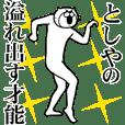 Cat Sticker Toshiya