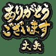 金の敬語 for「大矢」