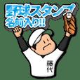 Baseball sticker for Fujishiro :FRANK