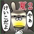 Sticker gift to keiko Funnyrabbitsummer2