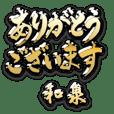 金の敬語 for「和泉」