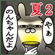 のんちゃんが使う面白名前スタンプ夏2