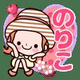 """Pretty Kazuko Chan""""Noriko"""""""