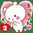 Sticker to send feelings to Ecchan2