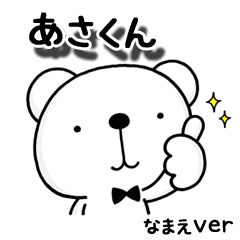 asakun_bk